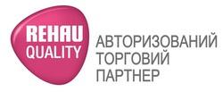 Авторизованный торговый партнер REHAU, АТПР