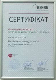 АТПР, Мтермо, Авторизованный торговый партнер Rehau